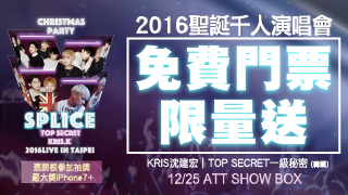 贈票《SPLICE - KRIS.K & TOP SECRET - CHRISTMAS PARTY》抽獎活動