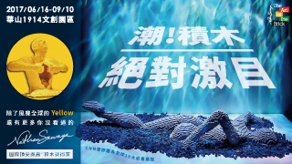 贈票《潮!積木 The Art of the Brick》抽獎活動