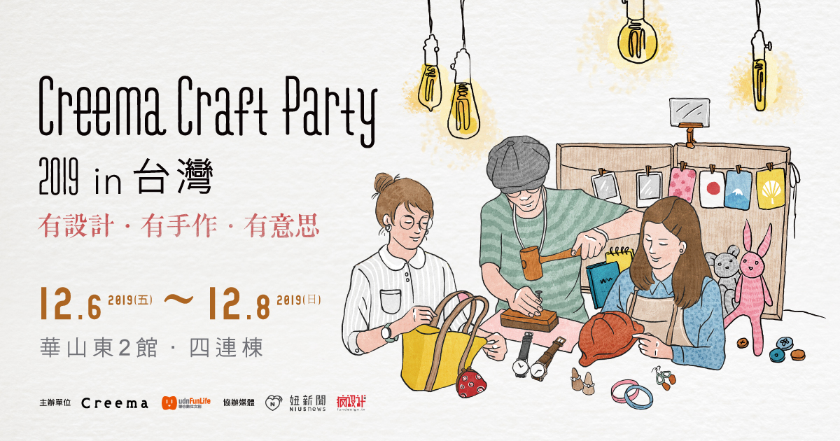 贈票 全台最大日本手作市集《Creema Craft Party 2019 in台灣》抽獎活動