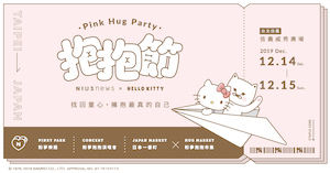 妞新聞 x Hello Kitty 抱抱節