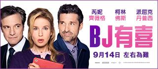 【喜劇】BJ有喜線上完整看 Bridget Jones's Baby