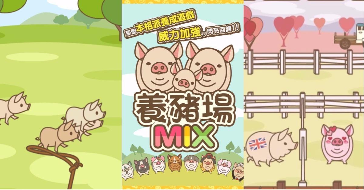 这次还得当猪猪们的月老!体验可爱猪世界的超疗癒手游《养猪场MIX》