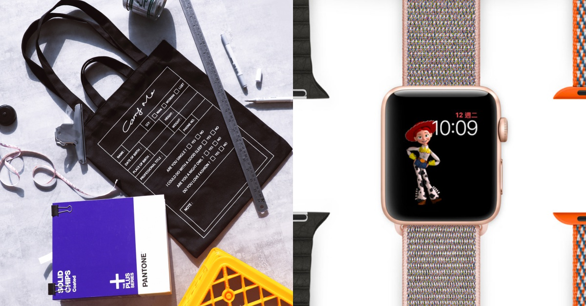 就是要跟别人不一样!包包、手錶都可以自己当设计师玩出新鲜感
