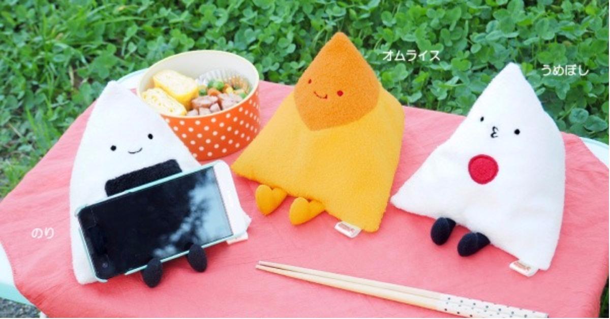 手机架也要有野餐魂!超萌三角饭糰手机架疗癒登场