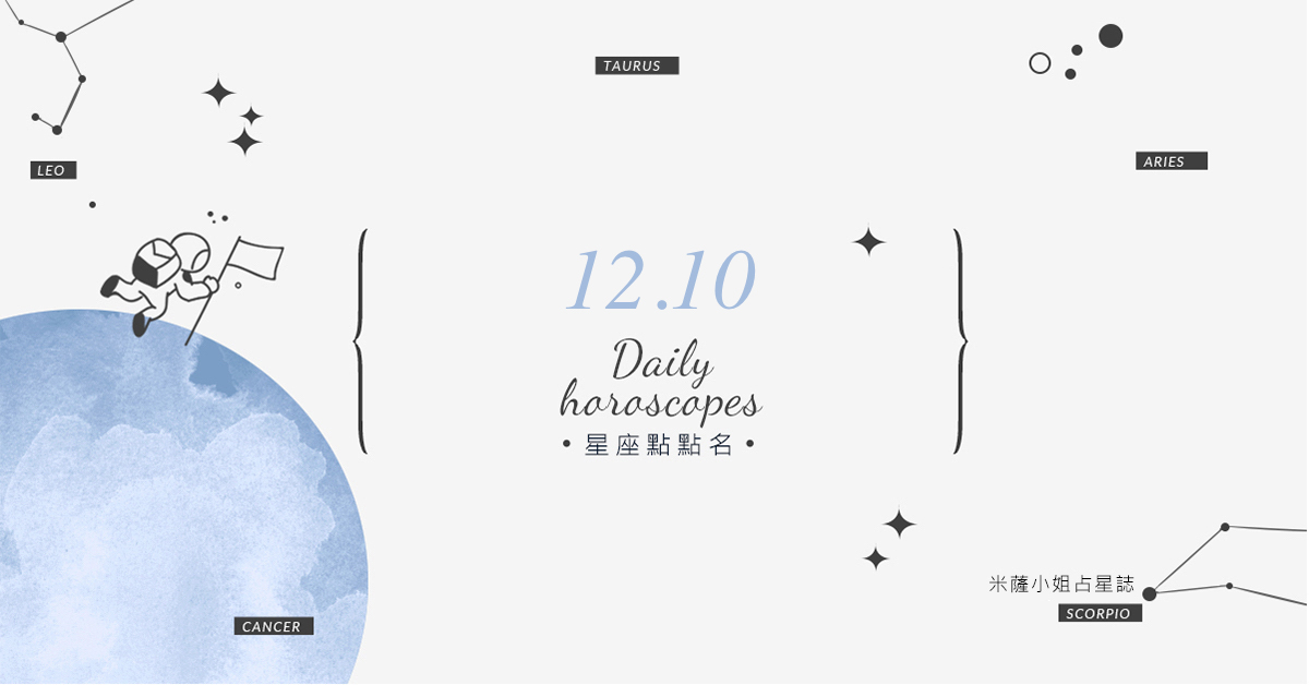 12/10星座点点名:明天不要变砲灰!每日星座运势教你避开生活小地雷