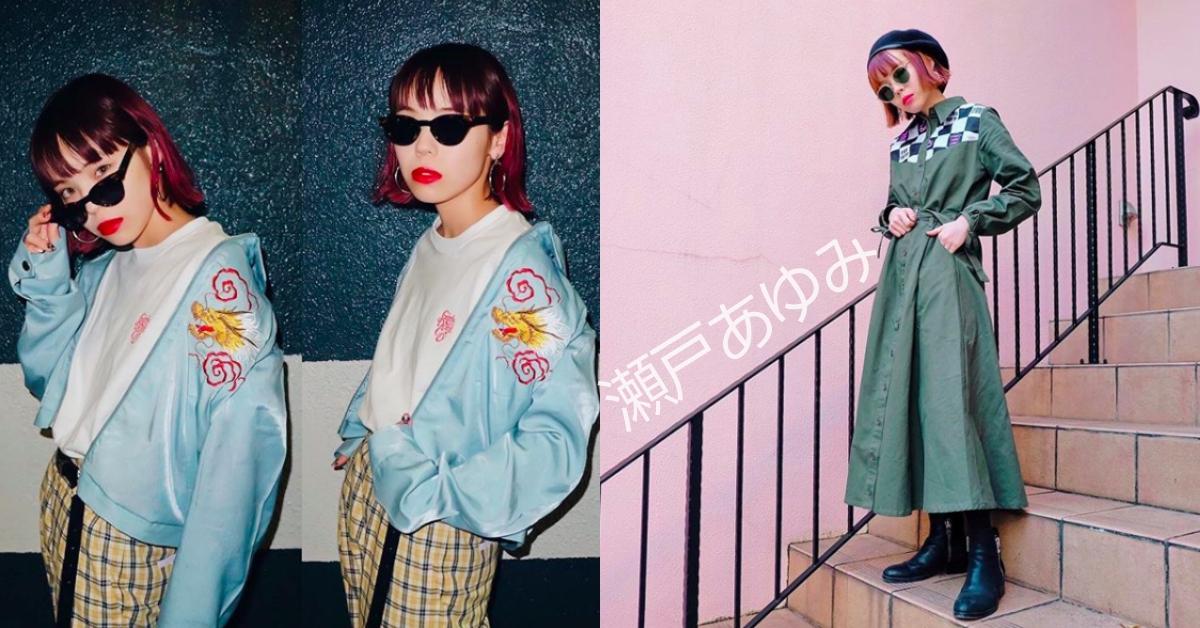 娇小女孩的复古穿搭!「原宿系」少女濑户AYUMI教你如何搭出俏皮古着风