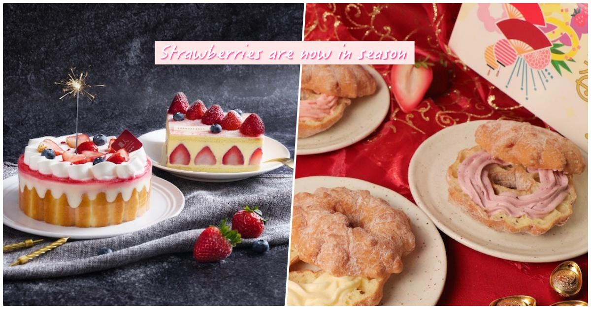 草莓沙瓦×甜甜圈×欧蕾全郈见粉嫩嫩!台湾各大连锁店家草莓孁阋打整理