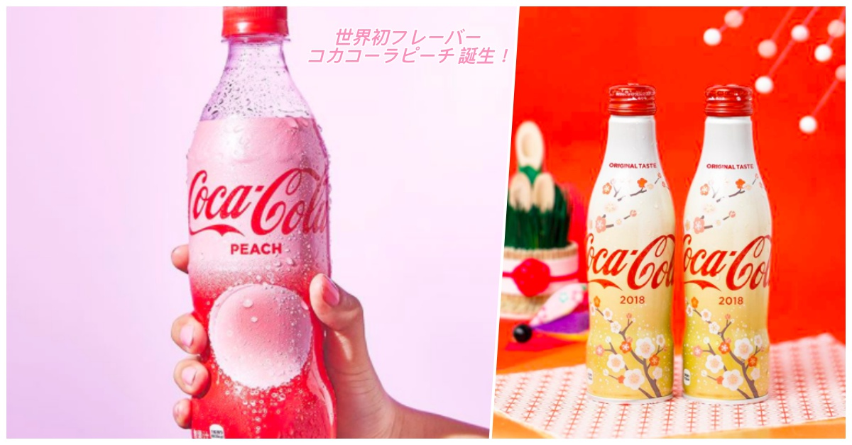 又得冲一波喝了!世界首创「可口可乐桃子口味」期间限定新诞生