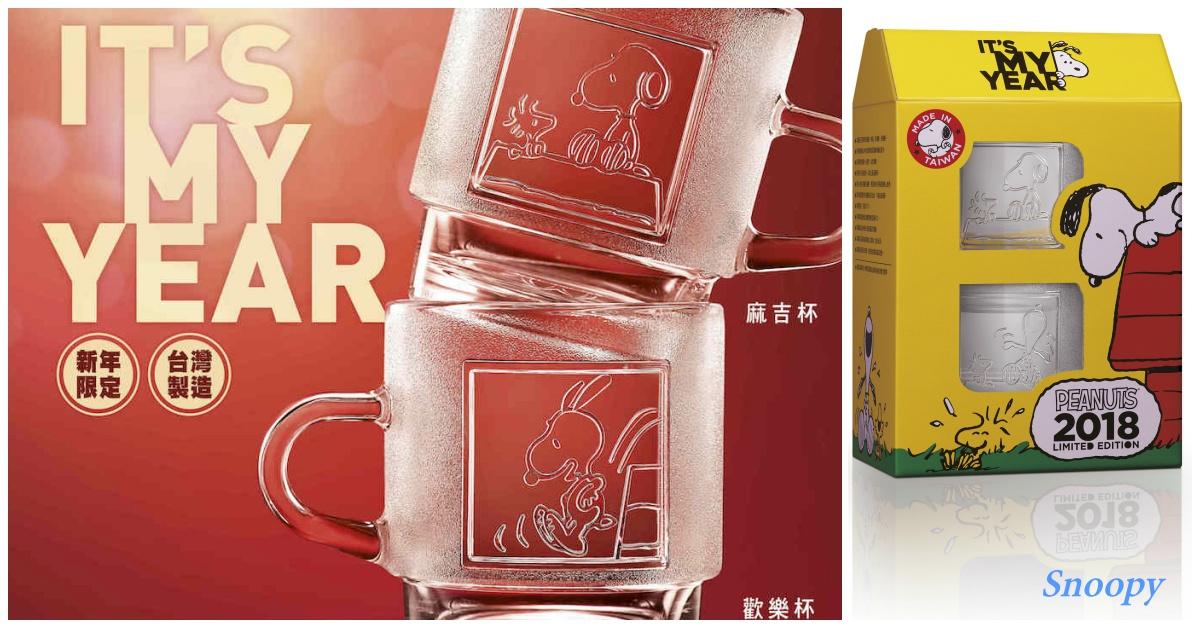 明天手刀开抢!麦当劳全球限量「史努比光雕对杯」台湾独家发售啦