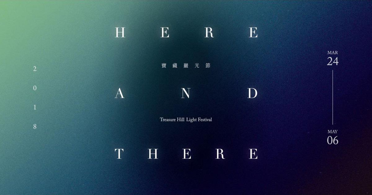 「光」是平行世界存在的证据?2018台北《宝藏巖光节》带你穿越时空