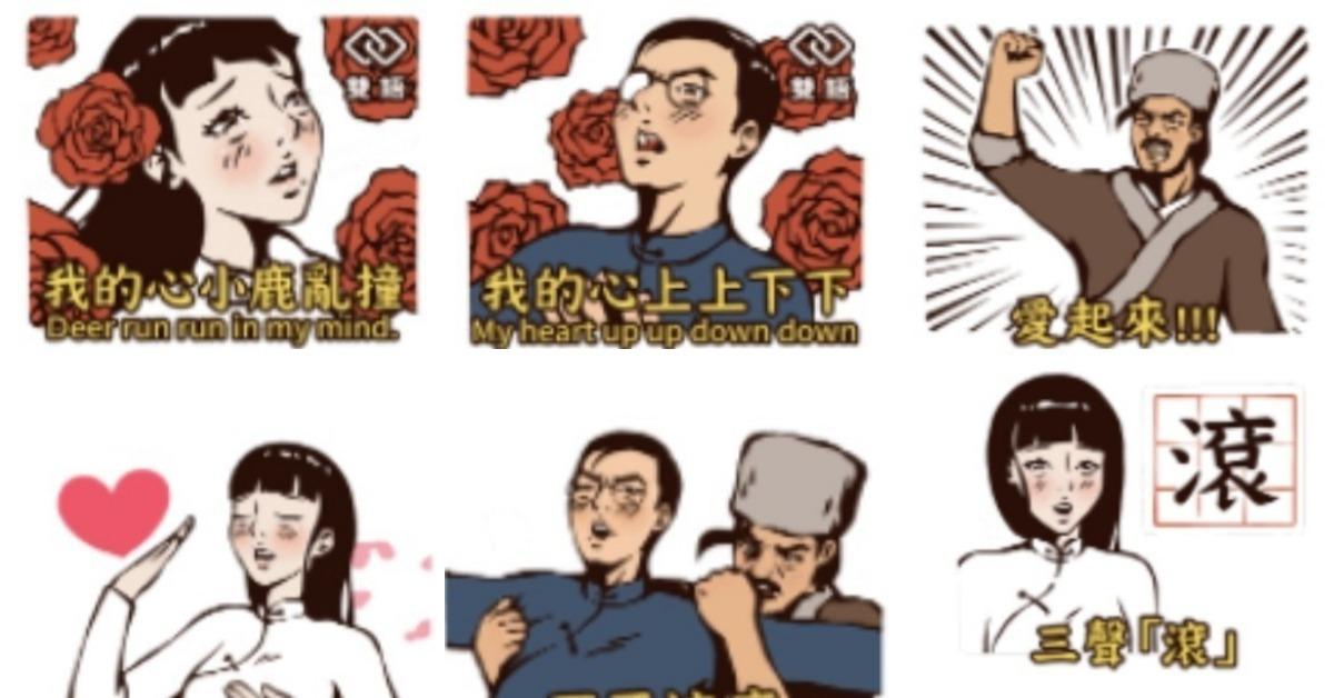 爱火缠绵情侣档不要乱玩英文!《八点档大戏》第7弹要走international化