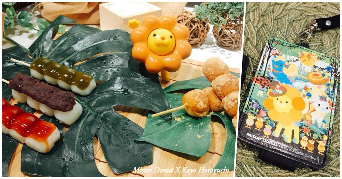 「日式酱油糰子」、「蜜抹茶糰子」这儿就吃得到?Mister Donut帮你set好浪漫和风盛宴