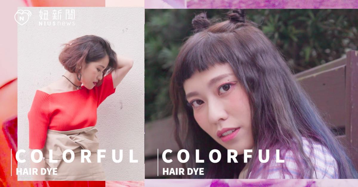 直击时尚编辑的#MHBB居家染髮术~动手DIY将整片渐层星空梦幻在髮上绽放!
