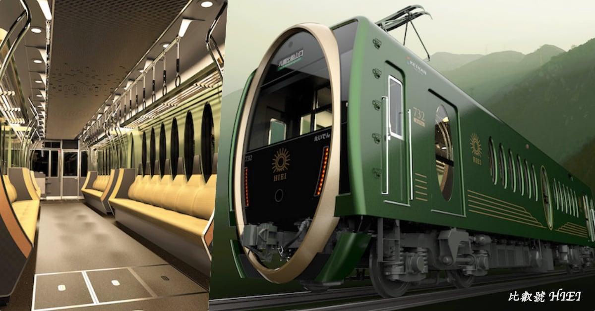 想搭+1!京都叡山电车超人气新观光列车「HIEI」魅力上路