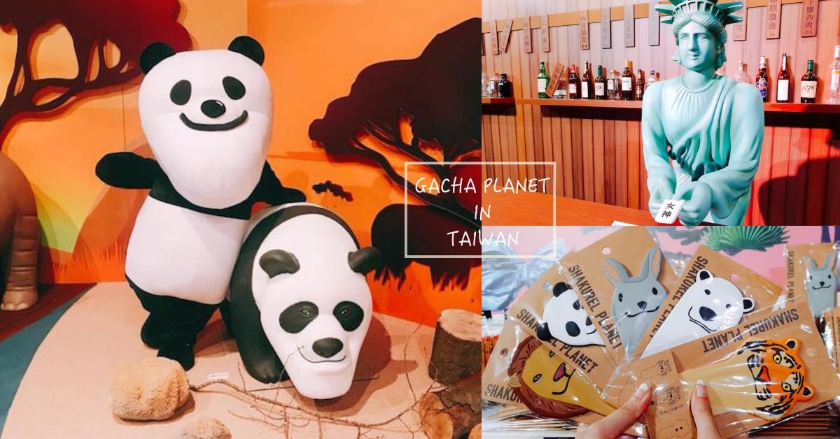 台湾限定戽斗黑熊&梅花鹿公仔能不收吗?「扭蛋星球特展」5大看点直击