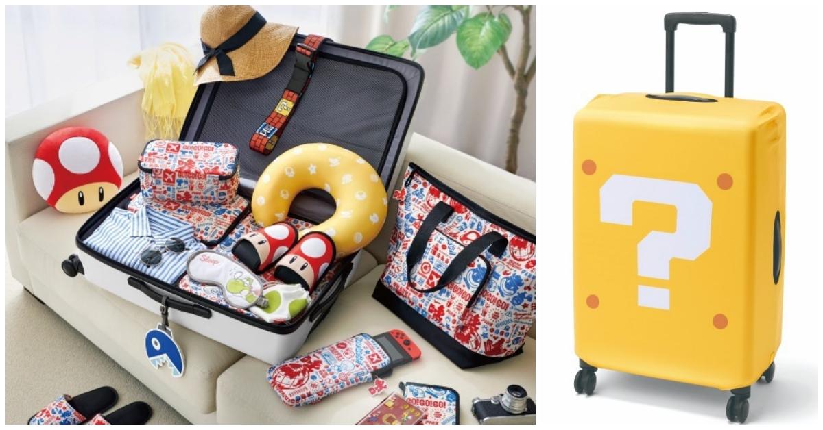 行李箱伪装成玛利欧的问号方块?日本任天堂推出「超级玛利欧」旅行用品组