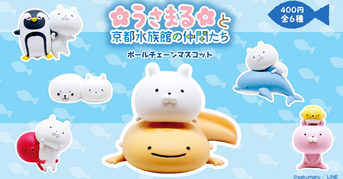 「兔丸和京都水族馆的朋友」限定扭蛋来啦!好想跟他们一起玩耍❤︎