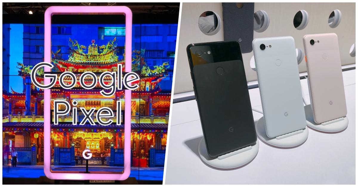 Google手机Pixel 3正式登台!发表会惊喜宣布「Google助理会说中文了」