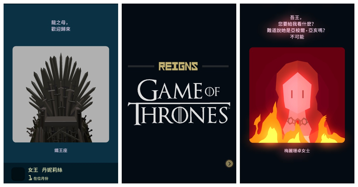 《冰与火之歌》铁王座上的人换你决定!手游《王权:权力游戏》光是配乐就让人热血沸腾