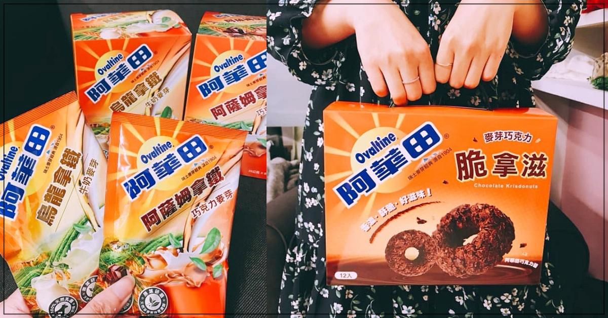 乌龙茶拿铁、巧克力脆拿滋好诱人!「阿华田」3款冬日新品猛猛der想吃