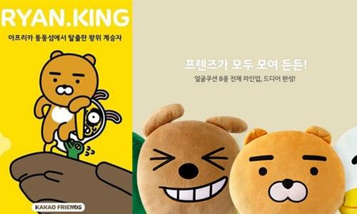 Kakao新成员超萌登场!这只看起来像熊的狮子其实还撞脸大势明星....?