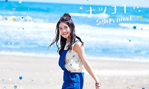 她竟然有演出日剧《有喜欢的人》!? 新生代女高中生创作歌手井上苑子