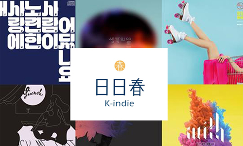 随便问都能随便被推坑!一齐深入K-indie中心「日日春放送局」