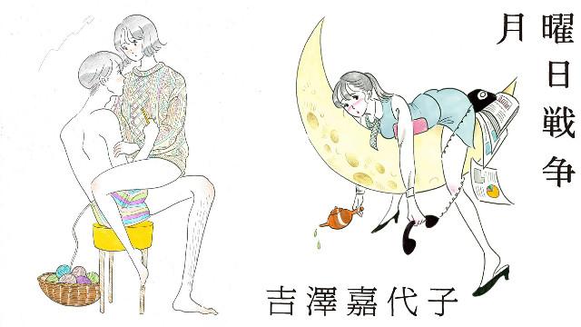 《架空OL日记》主题曲太好听!就连MV都请到罗曼情慾插画家Tanaka Misaki操刀啦