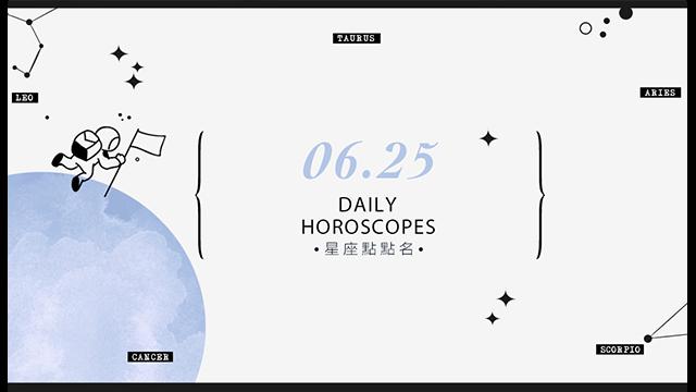 6/25星座点点名:上班上课不踩雷!12星座每天1分钟掌握明日须知
