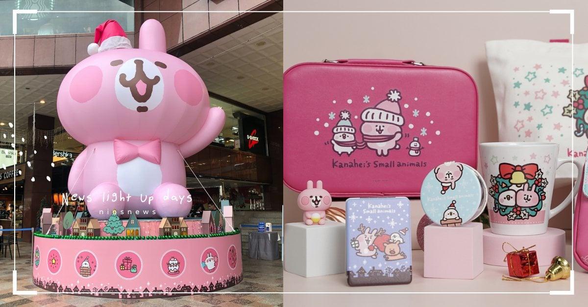 卡娜赫拉的小動物希望旅程」快閃店療癒降臨台中!6.2米巨型粉紅兔兔陪粉絲過聖誕| 卡娜赫拉的小動物、粉紅兔兔、P助、聖誕節、快閃店|