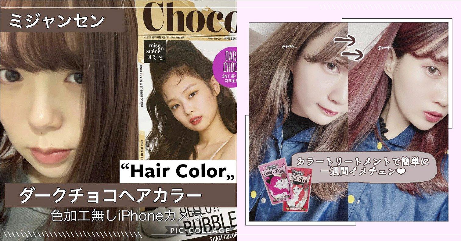 2021年日本最新人氣「染髮劑」TOP5!在家自己DIY染新髮色也能超好看