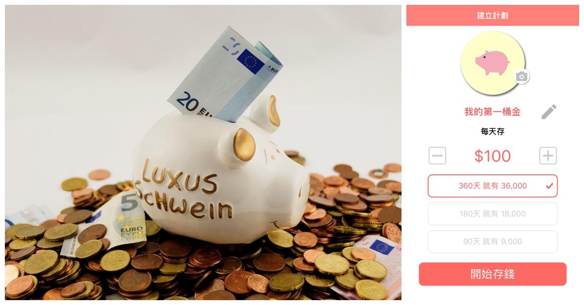 猪年新目标是「认真存到梦想基金」!App《存钱小猪公》养成你的储蓄好习惯