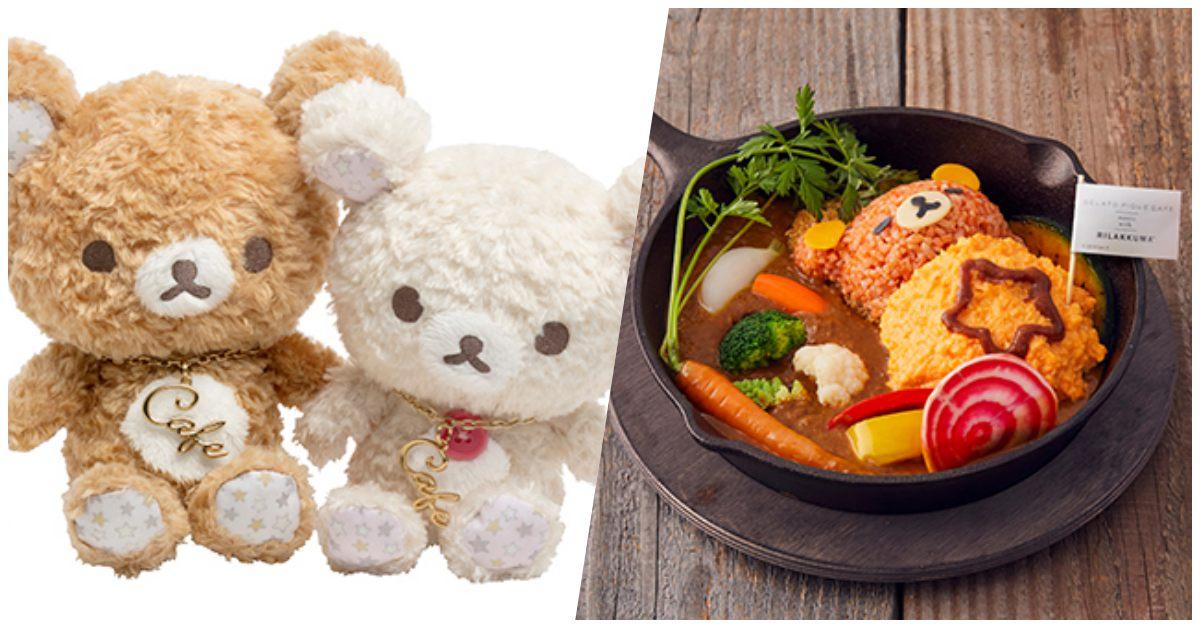 限定总是罪恶!日本拉拉熊主题咖啡厅、店舖限定玩偶超软萌登场♡