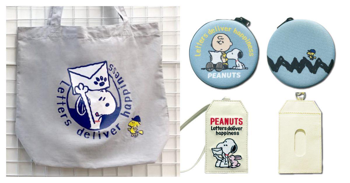 史努比送信来惹!「托特包、票夹、收纳盒」等日本邮局原创周边开卖啦♡