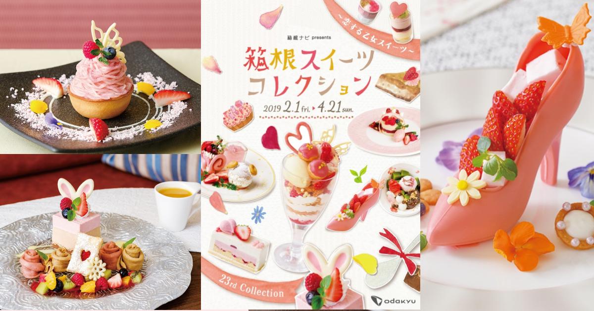 少女心爆发!期间限定的箱根甜点季,规划东京旅游时千万别错过!