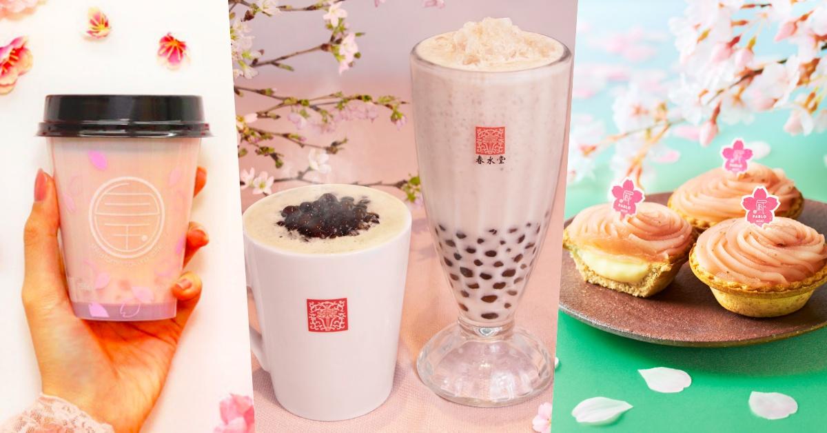 春水堂「樱花珍珠奶茶」、PABLO「樱花塔」...日本春限定5美味特搜
