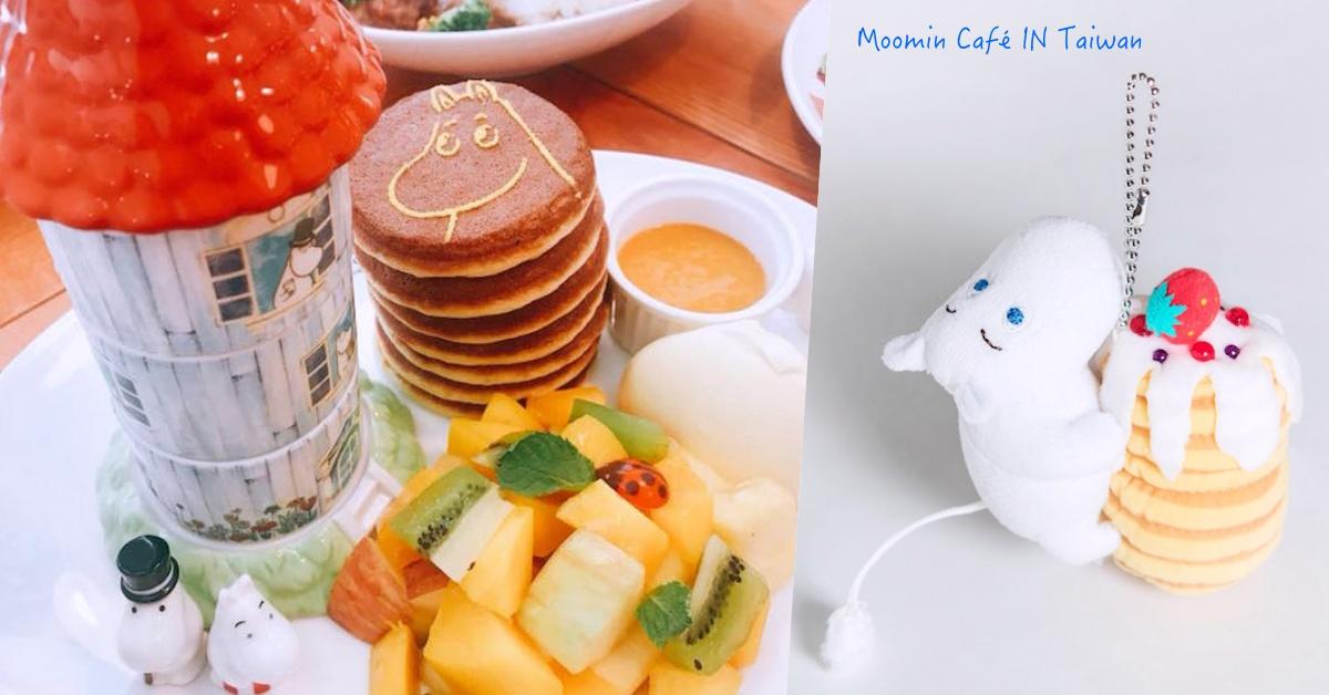 竟要送出百只「姆明鬆饼玩偶」?台湾Moomin Cafe同步庆日本噜噜米乐园开张