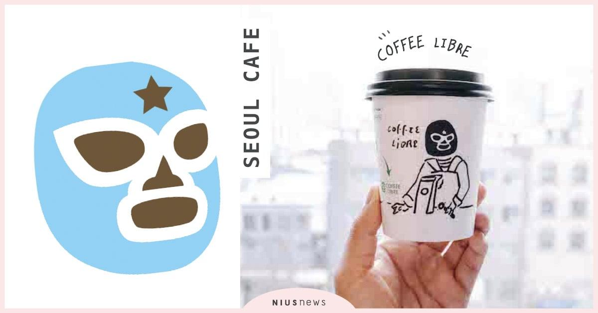 摔角配咖啡?首尔logo超有话题的精品咖啡COFFEE LIBRE