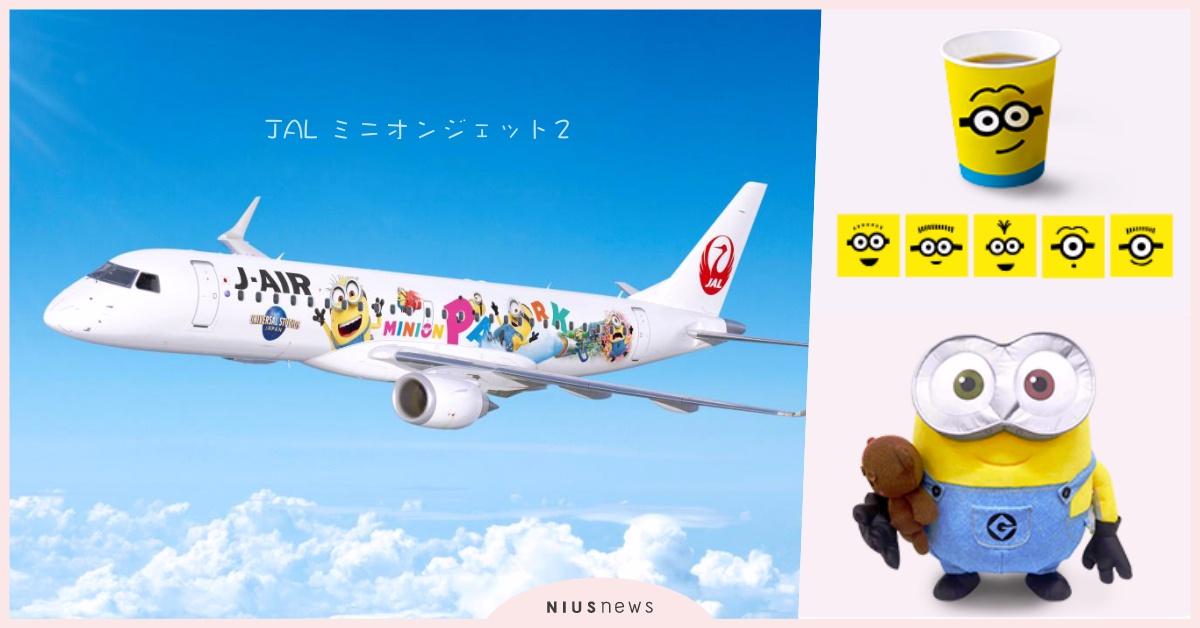 光纸杯就有6款图案! JAL x日本环球影城「MINION升级版彩绘机」萌启航♫