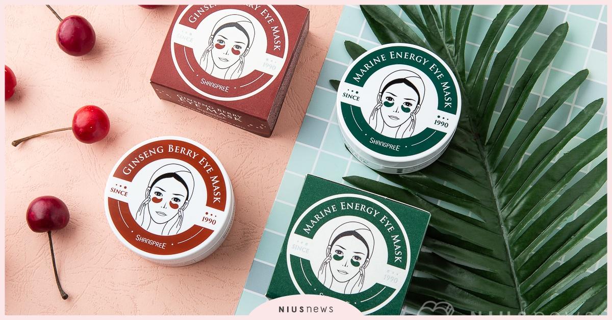 从韩国红到英国的眼膜急救品牌,改善眼部浮肿外更能让你淡化黑眼圈!