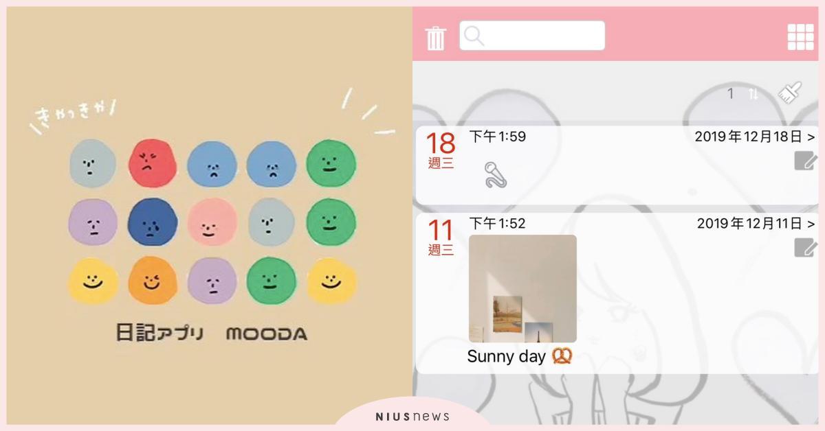 日妞愛用2款「懶人日記App」推薦!繽紛表情符號追蹤每日心情,還有隨想隨拍多功能 日妞愛用、日記App、懶人必備App、好用App推薦、多功能App