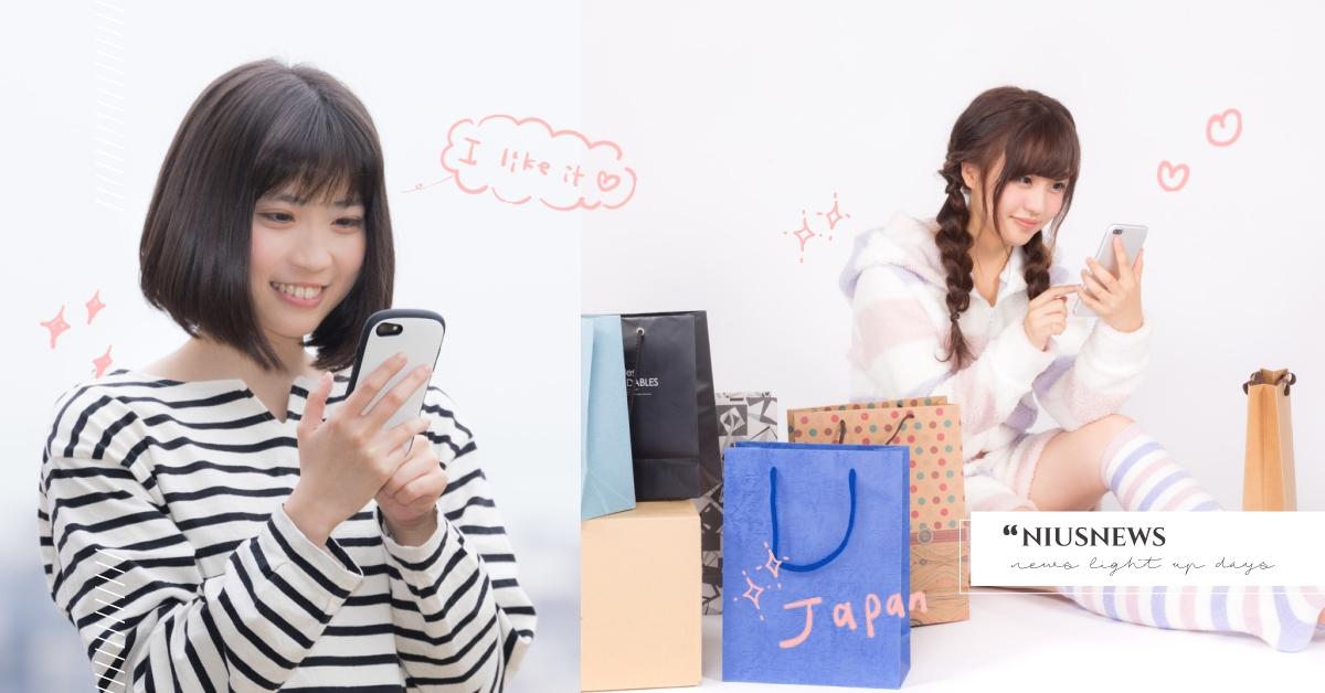 報復性下單也不傷荷包!女孩在家就能用甜甜價格,買到日本必Buy的超值好物!