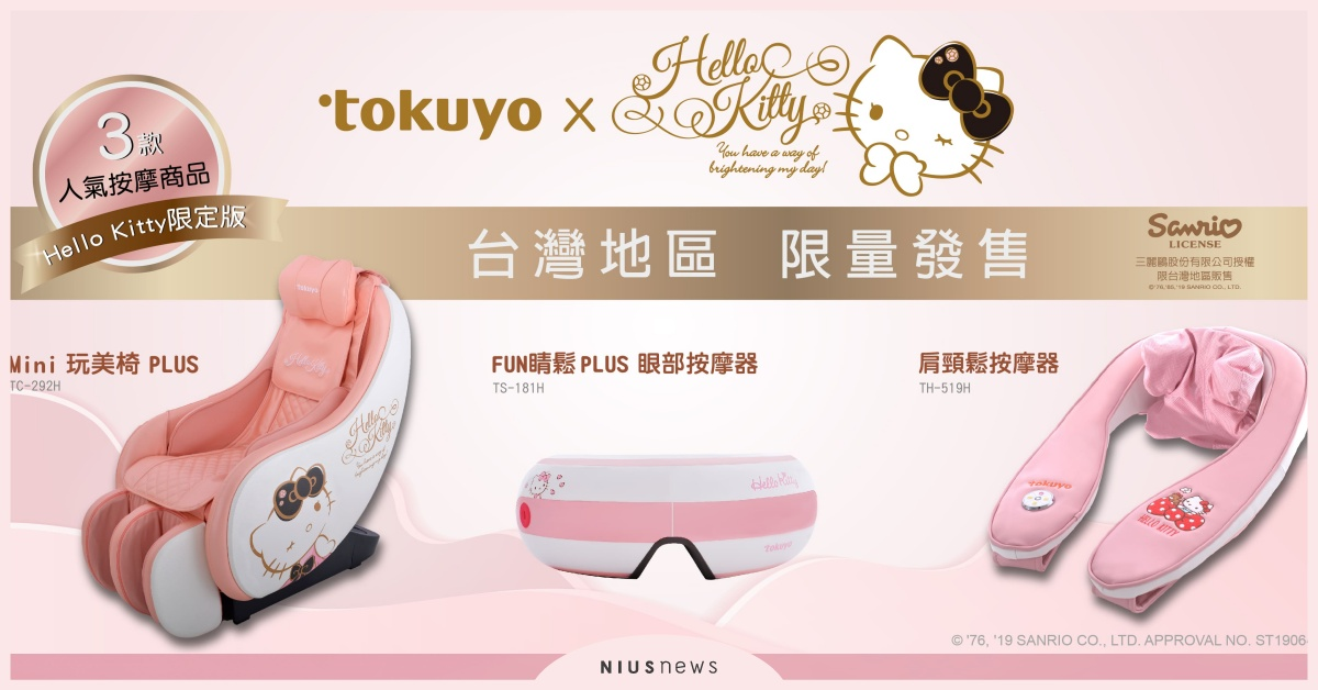 今夏最療癒的夢幻組合!「tokuyo x Hello Kitty」跨界聯名 Tokuyo、Hello Kitty、按摩椅、聯名系列