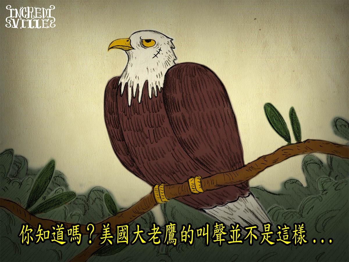 [影片] 你知道吗?美国大老鹰的叫声并不是这样...