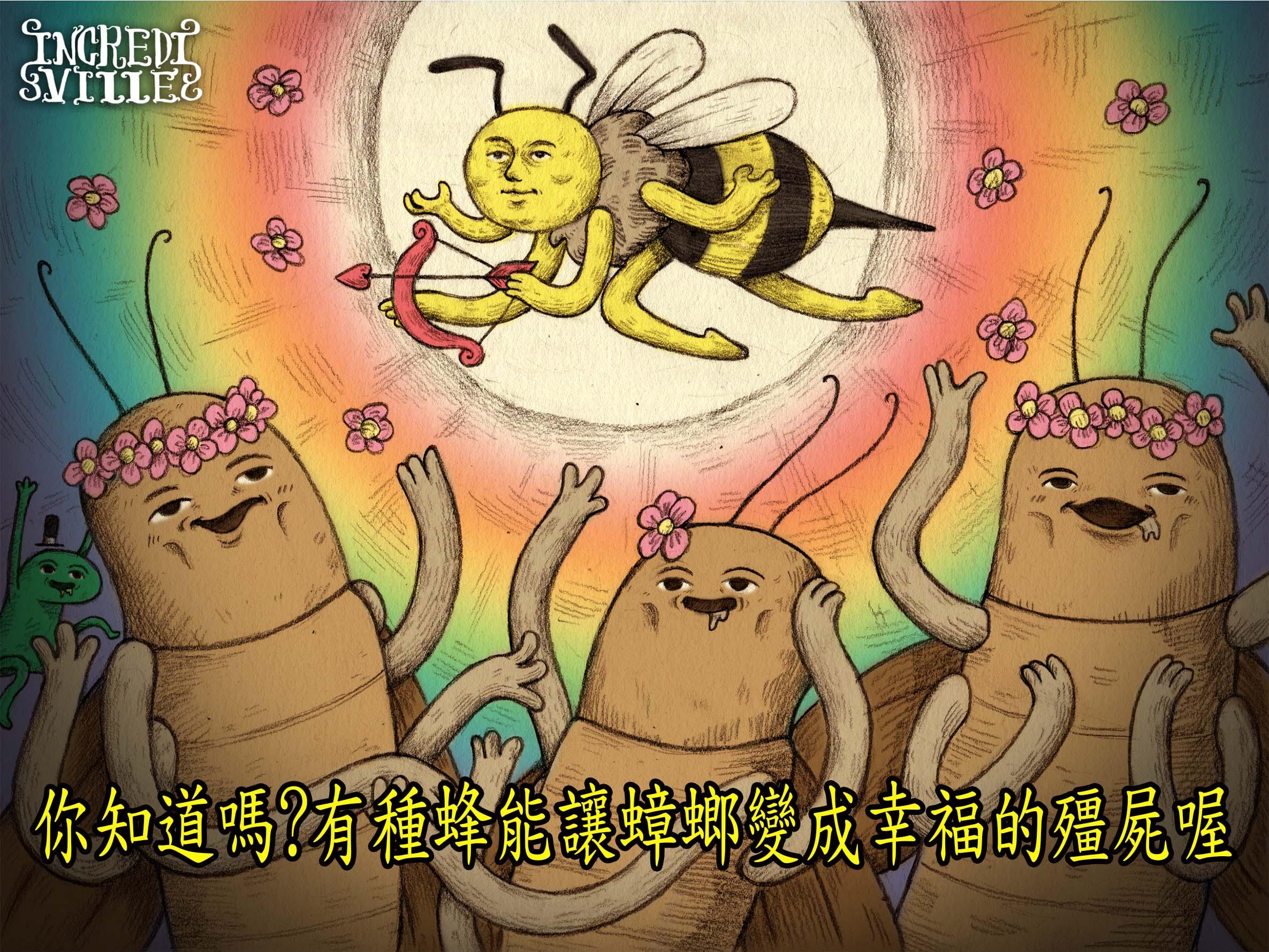 你知道吗?有种蜂能让蟑螂变成幸福的殭尸喔